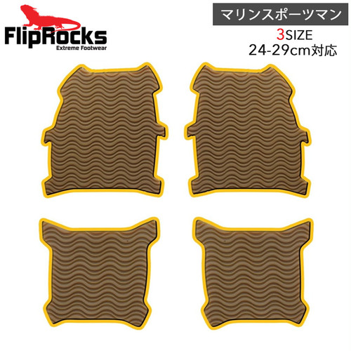 FlipRocks(フリップロックス) フリップフロップ パッドセット マリンスポーツ マン ソール スポーツサンダル トレッキングシューズ アウトドア 用品 キャンプ グッズ