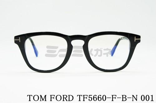 【正規品】TOM FORD(トムフォード) TF5660-F-B-N 001 メガネ フレーム ボストン クラシカルセルフレーム ブルーライトカット