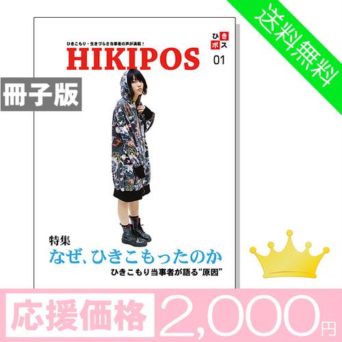 【応援】ひきポス創刊号 HIKIPOS