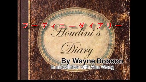 フーディニーズダイアリー Houdini's Diary 全く新しいシステム!