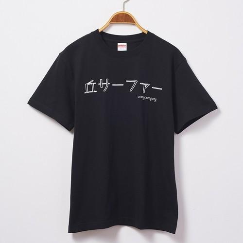 Tシャツ 「丘サーファー」 黒T 文字T おもしろT 半袖 T-shirt クレイジー CrazyCompany