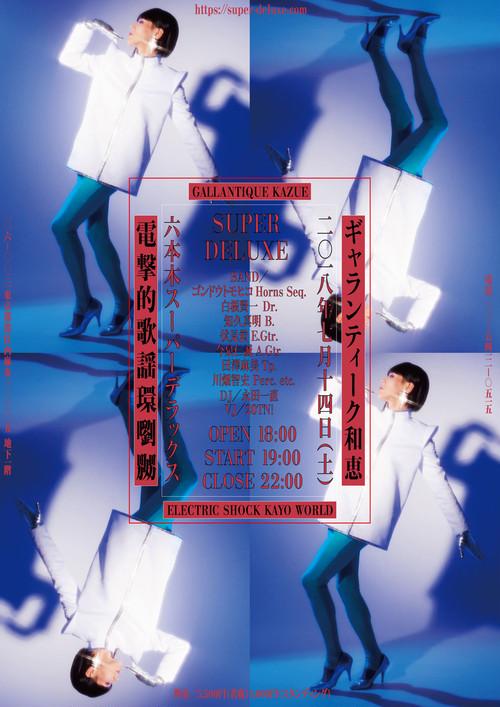 ポスター「電撃的歌謡環嚠嬲」B2サイズ