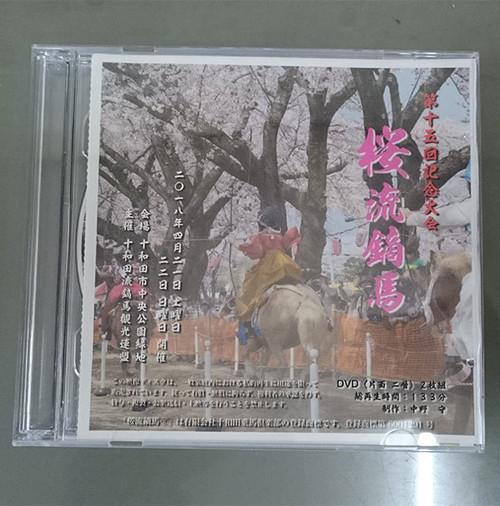 「第15回桜流鏑馬」DVD版