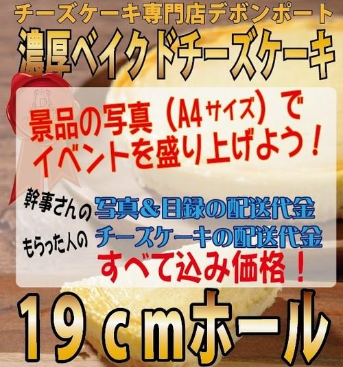 忘年会・新年会[商品写真パネルと目録] ベイクドチーズケーキ19cmホール