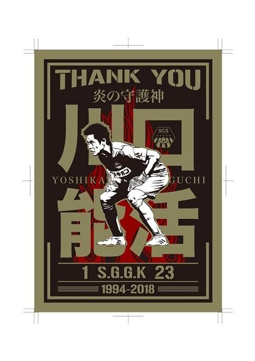 「川口能活引退記念グッズ」をご購入いただきました皆様へ