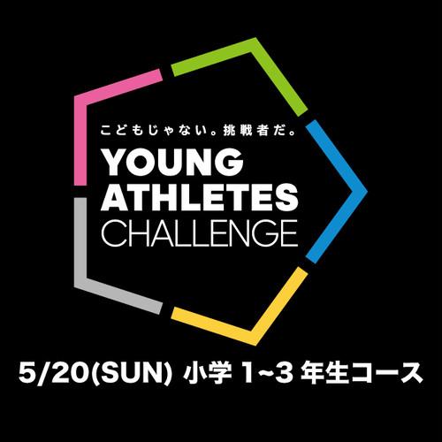 YOUNG ATHLETES CHALLENGE 5/20(SUN)小学1~3年生コース参加チケット 30名 (ACC1834)