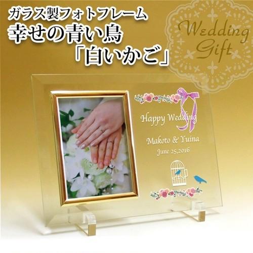 ガラス製フォトフレーム 幸せの青い鳥「白いかご」結婚祝い 結婚記念 誕生日 ブライダル プレゼント 名入れ 写真L判用