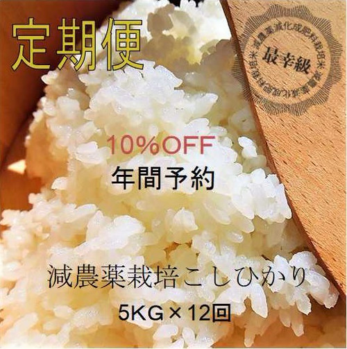 減農薬5kg×12回〈10%OFF〉定期購入〈30年産〉南魚沼産コシヒカリ