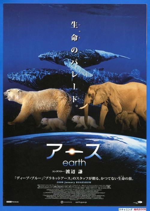 (2) earth アース