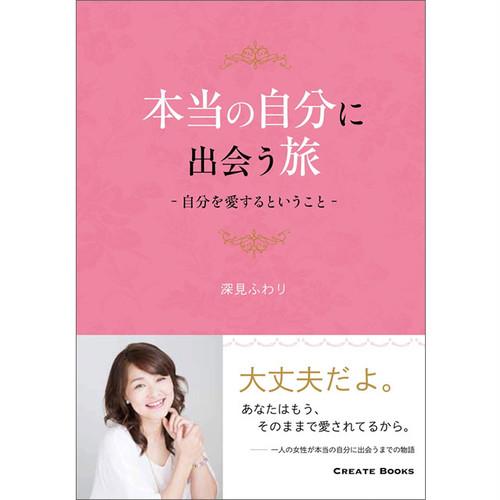 書籍:本当の自分に出会う旅〜自分を愛するということ