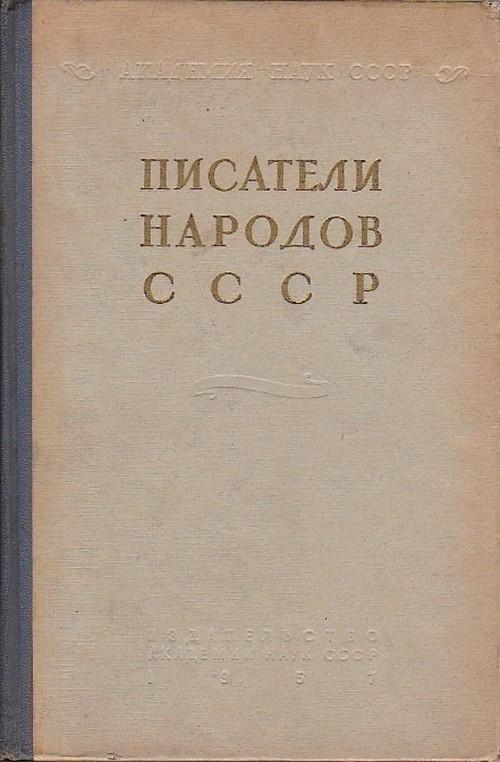 「Писатели народов СССР. Литературные портреты. Вып. 1」