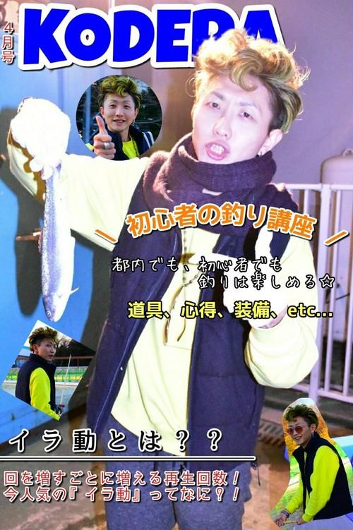 「月刊KODERA」2018年4月号(コデクリアボトル付き)