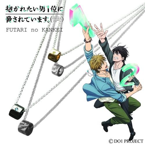 FUTARI no KANKEI (ダブルチェーン)
