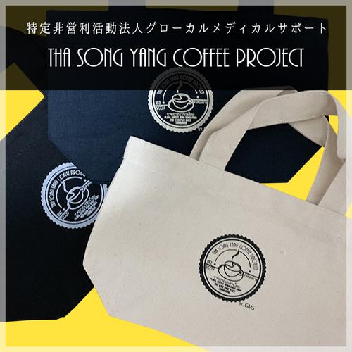 【ご寄付】TSY・コーヒープロジェクトトートバッグ