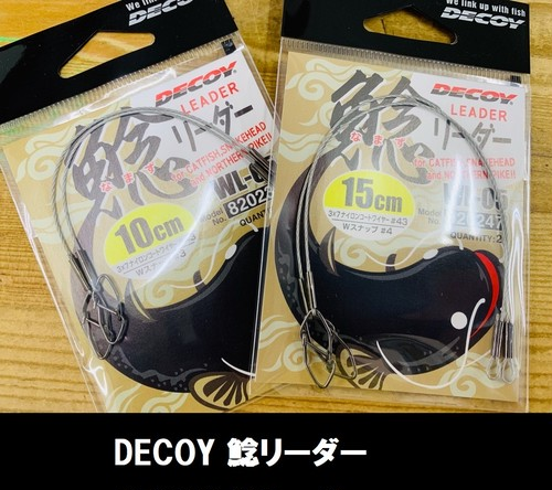 DECOY / 鯰リーダー