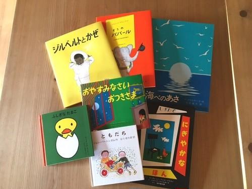 子どもの生きる力を育む名作絵本7冊セット