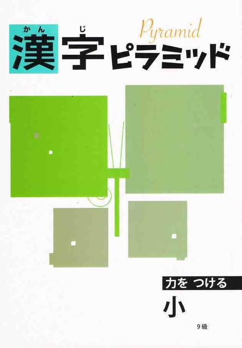 教育開発出版 漢字ピラミッド 小3~6( I, II 2冊) 2020年度版 各学年(選択ください) 新品完全セット ISBN なし コ005-098-000-mk-bn-lo