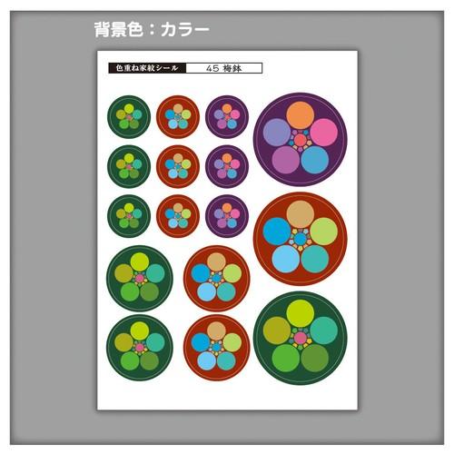 家紋ステッカー 梅鉢| 5枚セット《送料無料》 子供 初節句 カラフル&かわいい 家紋ステッカー