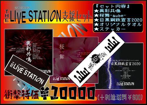 ★お買い得セット★ LIVESTATION 支援セット