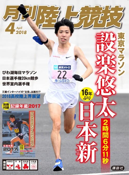月刊陸上競技2018年4月号