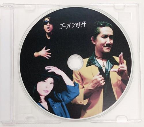 【ショーマチ】ゴーオン時代/ゴーオン時代(シングルCD)