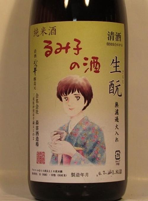 るみ子の酒 生酛純米 1.8L
