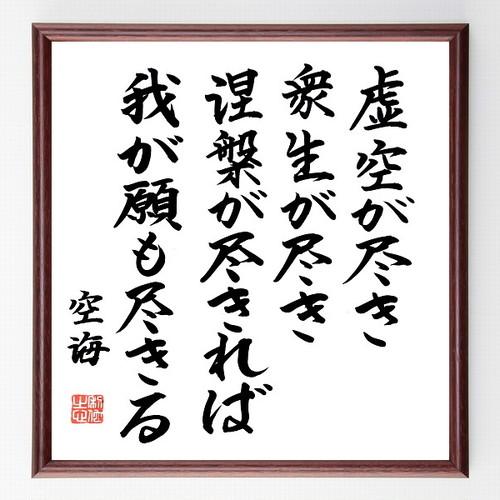 空海の名言色紙『虚空が尽き、衆生が尽き、涅槃が尽きれば、我が願も尽きる』額付き/直筆済み/B0164