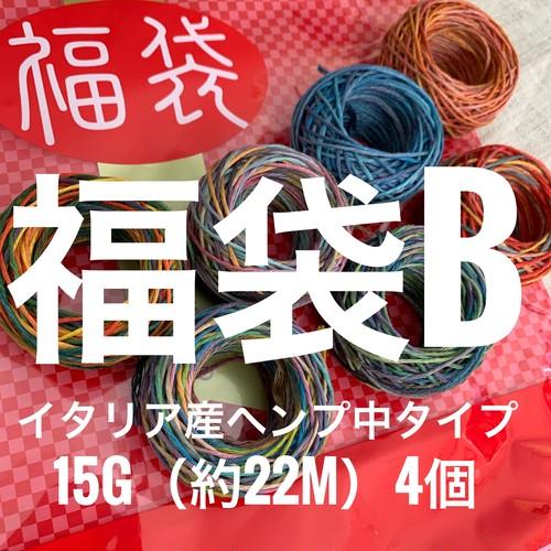 【福袋B】イタリア産高級オリジナルヘンプ 中タイプ15g(約22m)4個セット