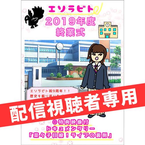 【配信視聴者用/ライブDVD】エソラビト学校2019年度終業式