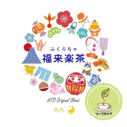 福来楽茶(ふくらちゃ)(リーフタイプ)