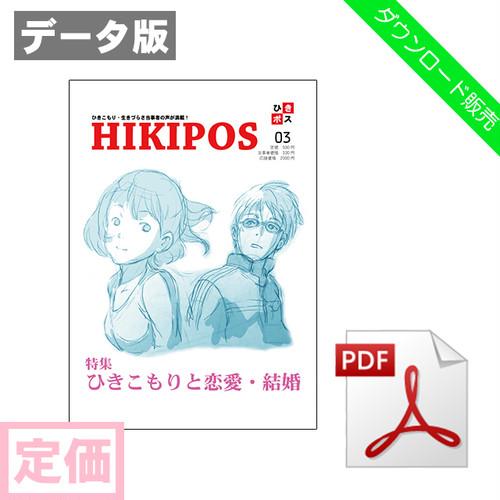 【定価】PDF版 ひきポス3号「「ひきこもりと恋愛・結婚」HIKIPOS