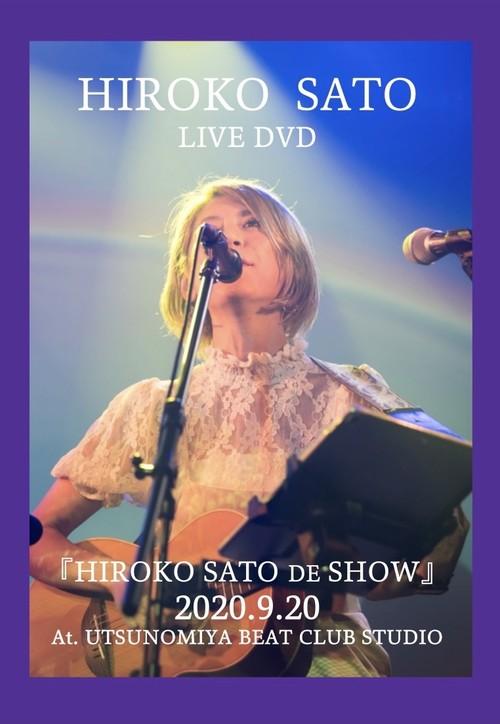 【ライブDVD】2020.9.20『HIROKO SATO de SHOW』(手数料、送料込み)