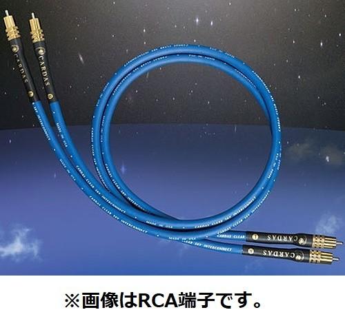 ◆CARDAS(カルダス) Clear Sky/XLR1.5mペア【XLR(バランス)インターコネクトケーブル】 ≪定価表示≫お得な販売価格はお問い合わせ下さい!!