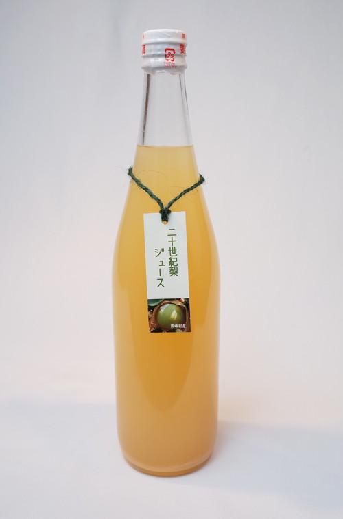 二十世紀梨ジュース  梨果汁95% 710ml