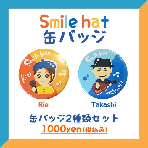 ♥New♥Smile hat 缶バッジ 2種セット!!