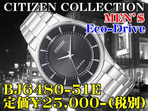 シチズンコレクション 紳士 エコ・ドライブ BJ6480-51E 定価¥25,000-(税別)
