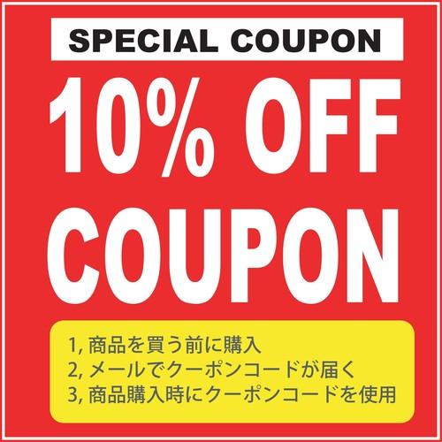 スペシャルクーポン 10% OFF