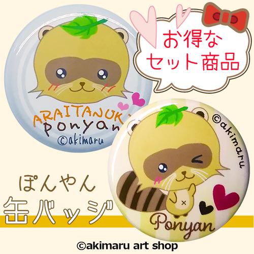 【お得なセット】タヌキの缶バッジ♡ぽんやん [25㎜&32㎜]