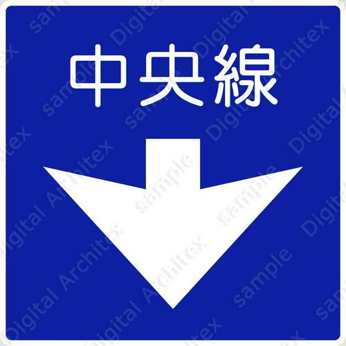 【イラスト】中央線の 交通標識