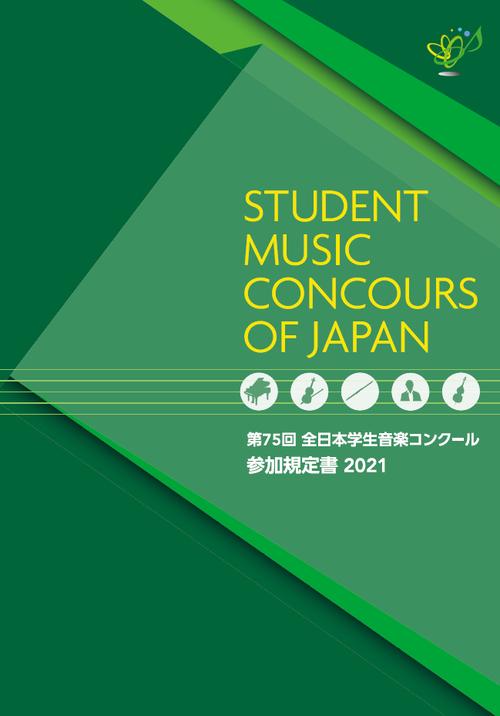第75回全日本学生音楽コンクール参加規定書(2021年度)