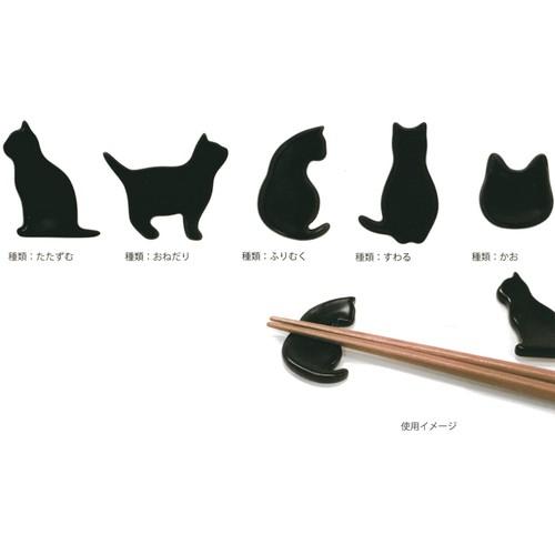 猫箸置き(黒猫)