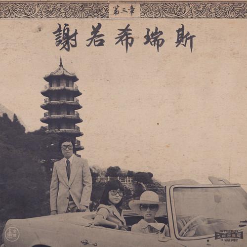 (2LP) Onra 「Chinoiseries pt.3」