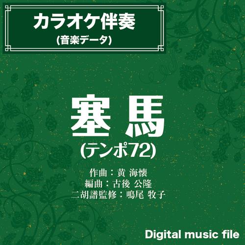 賽馬 (テンポ=72) -カラオケ伴奏- 〔二胡向け〕 ダウンロード版