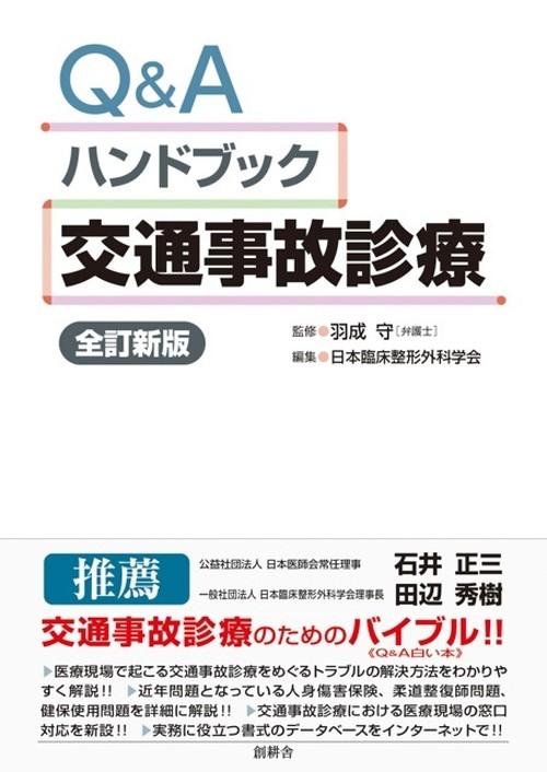 Q&Aハンドブック交通事故診療(全訂新版