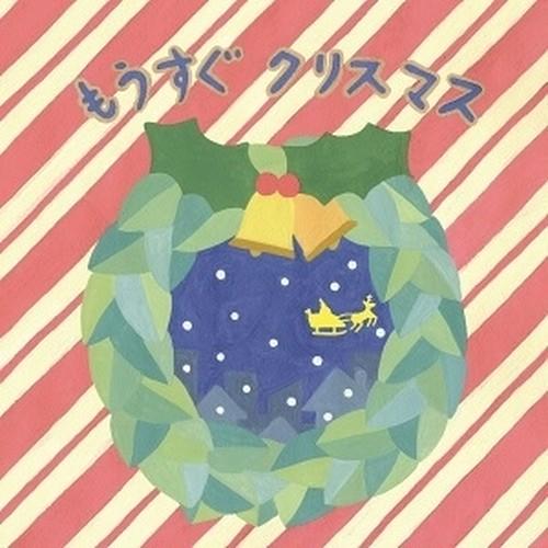 【クリスマス】もうすぐクリスマス