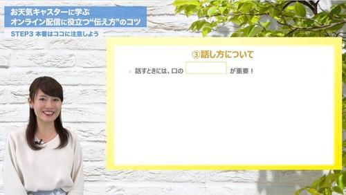 """お天気キャスターに学ぶ オンライン配信に役立つ""""伝え方""""のコツ(D)"""