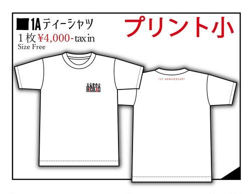 1Aティーシャツ(プリント小)