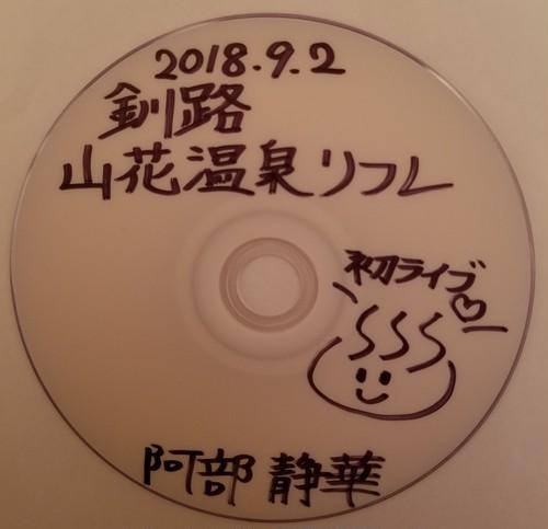 【DVD★阿部静華】 2018.9.2 釧路 山花温泉リフレ