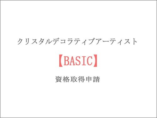 【ADVANCE=中級】資格取得申請・クリスタルデコラティブアーティスト