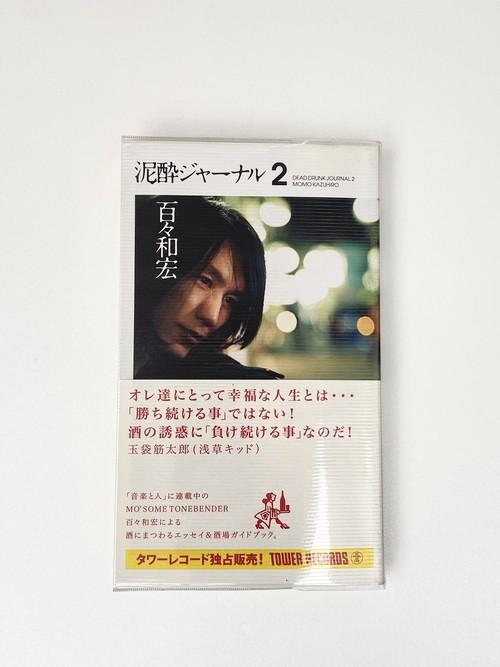 【サイン入り】泥酔ジャーナル2